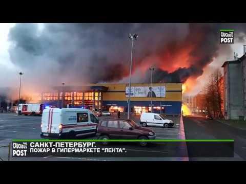 Санкт Петербург. Пожар в гипермаркете Лента St. Petersburg. Fire in the hypermarket Lenta