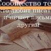 Сообщество тех, кто любит писАть и пишет письма