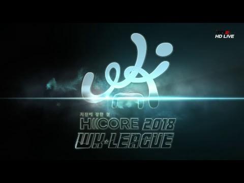 챔프2차전 인천현대제철 vs 플레이오프 승자 현대제철 H CORE 2018 WK리그 챔피언결정 512