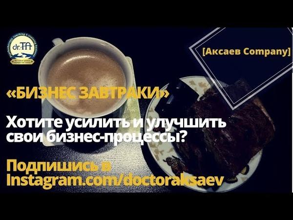 Приглашение на «Бизнес завтраки с Тимофеем Аксаевым»