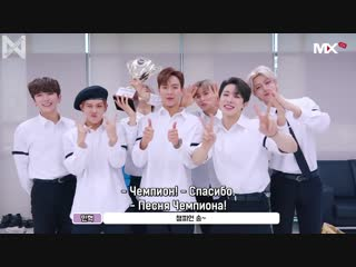 [Рус.саб][06.11.2018] [MonChannel][B] EP.117 MONSTA X SHOOT OUT Win