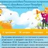 "Программа ""ЛАДУШКИ"""
