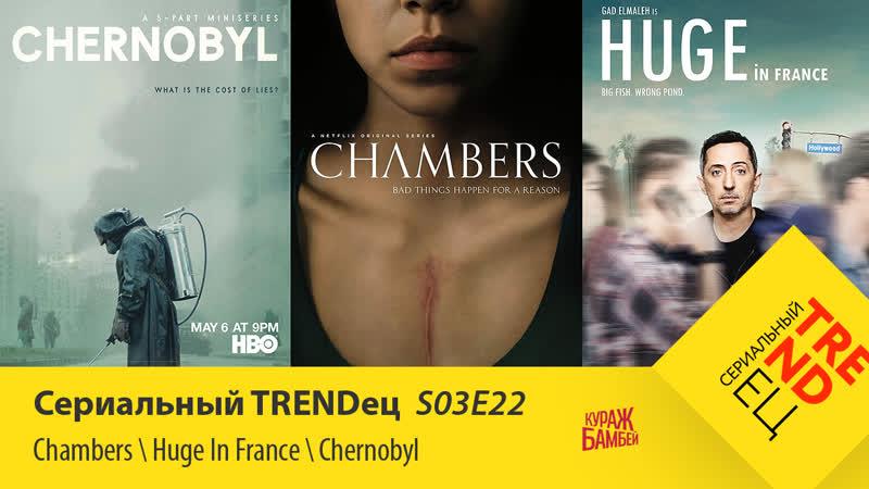 ЧЕРНОБЫЛЬ Покои Важный во Франции Сериальный TRENDец S03E22 Кураж Бамбей