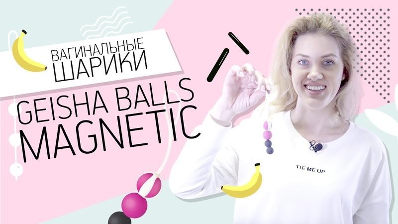 Geisha balls magnetic вагиналные шарики
