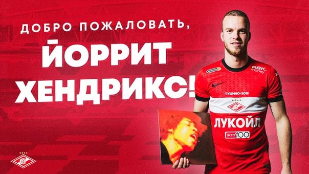 Йоррит Хендрикс перешёл в «Спартак»