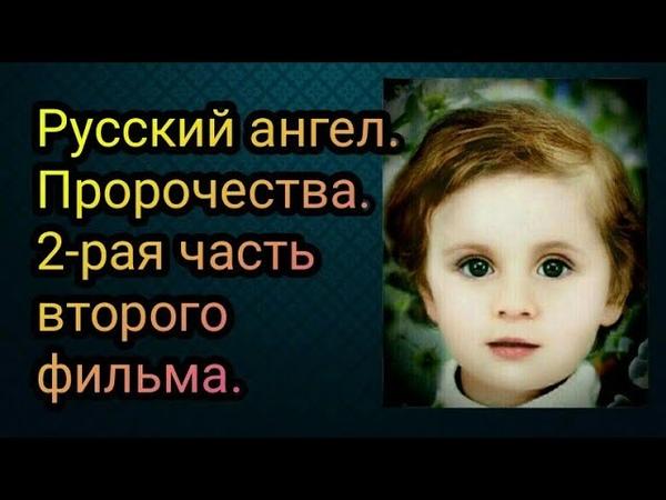 Русский ангел. Пророчества. 2-рая часть второго фильма. » Freewka.com - Смотреть онлайн в хорощем качестве