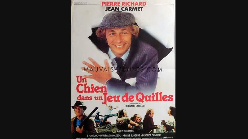 Как снег на голову / Un chien dans un jeu de quilles (1983) HD