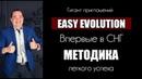 ГИГАНТ ПРИГЛАШЕНИЙ EASY EVOLUTION НЕЧТО ГЛОБАЛЬНОЕ впервые в СНГ! deniko prime partners 300