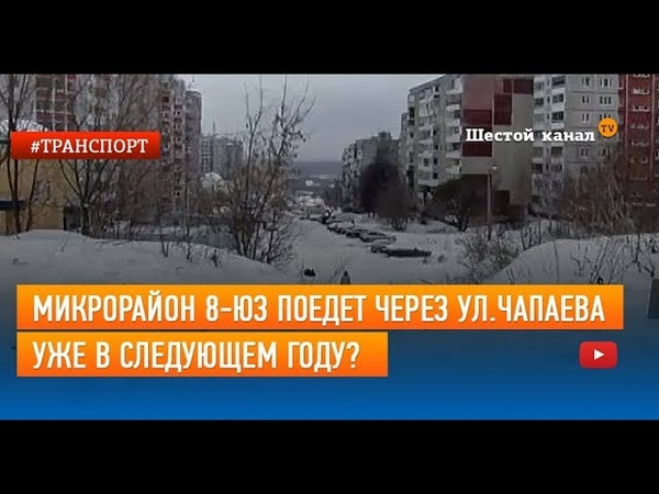 Микрорайон 8 ЮЗ поедет через улицу Чапаева уже в следующем году