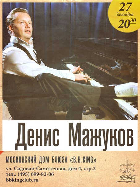 27.12 Денис Мажуков в the House of Blues!