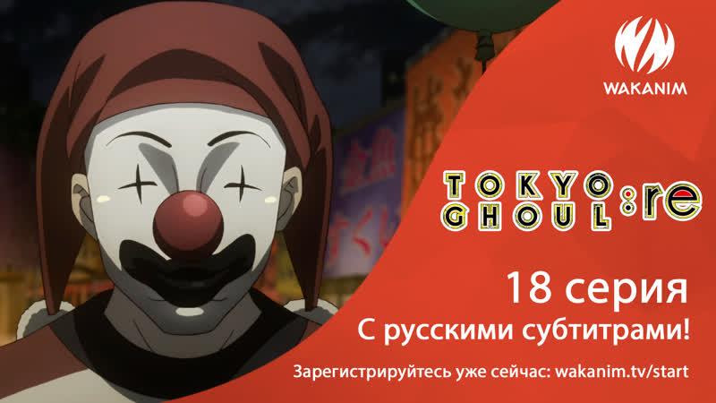 Токийский гуль: re / Tokyo Ghoul: re — 18 серия [фрагмент с русскими субтитрами]