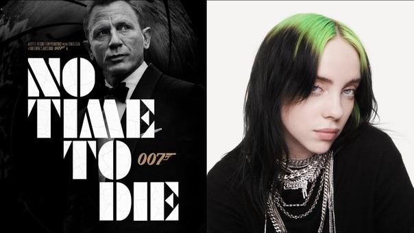 Билли Айлиш представит свою песню к новой части Джеймса Бонда «Не время умирать» уже завтра