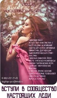 c5a374c76911 СТУДИЯ ИСКУССТВО БЫТЬ ЖЕНЩИНОЙ тренинги | ВКонтакте