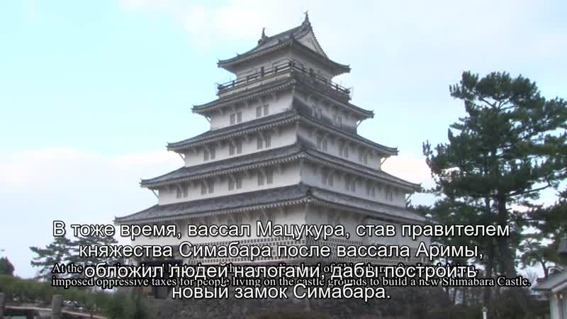 Замок Хара ~Места исконных христиан в Японии~ (原城跡~日本におけるキリシタン潜伏のきっかけとなった場所~)
