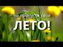 Особенный ТИП_ЛЕТО