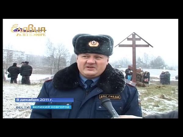 ГТРК СЛАВИЯ 25 2011 Установка поклонного креста в Яжелбицах 08 12 18