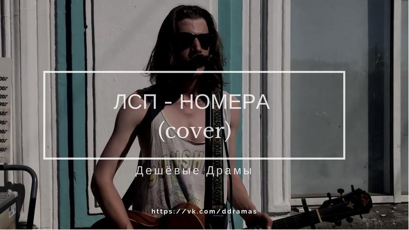Дешёвые Драмы - Номера [ЛСП] (cover)
