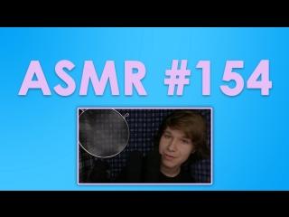 #154 ASMR ( АСМР ): PJ Dreams - Новые триггеры, о которых вы никогда не слышали (All New ASMR You've Never Heard Before)