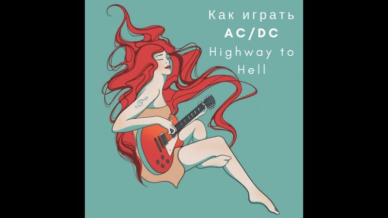 Как играть на гитаре AC DC Highway to Hell Школа гитары АЛЛЕГРО