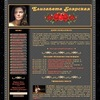 Елизавета Боярская :: Сайт и форум актрисы