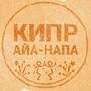 Кипр Айя-Напа (Ayia Napa) Протарас