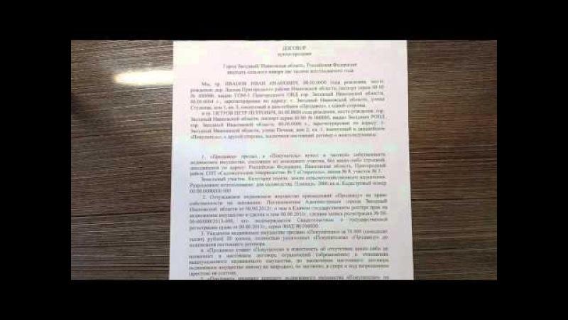 Договор купли продажи земельного участка смотреть онлайн без регистрации