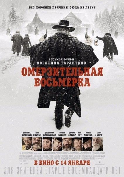 Омерзительная восьмерка (2015)