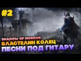 Middle-earth: Shadow of Mordor и песни под гитару #2