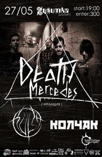 27.05 DEATH MERCEDES*Улитка