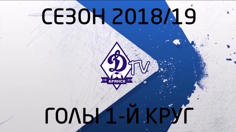 Голы брянского «Динамо» в первом круге сезона 2018/19