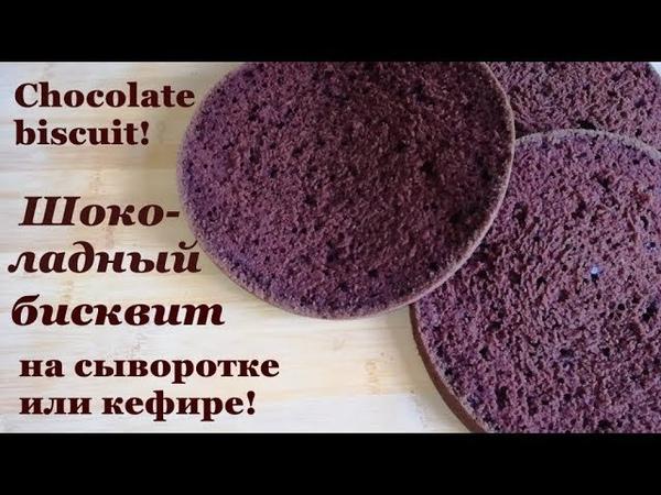 Шоколадный бисквит на сыворотке или кефире! Chocolate biscuit! Вкусно, просто, быстро!