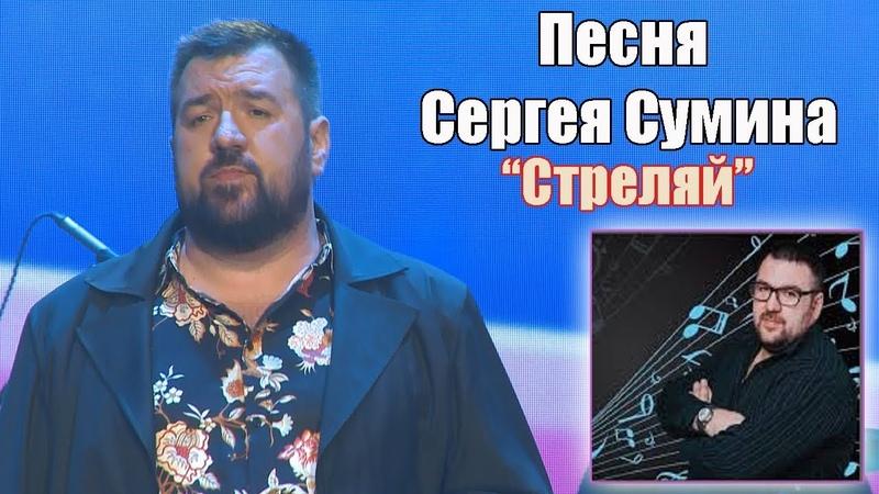 Песня Сергея Сумина Стреляй