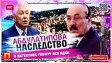 Лазурный Берег Абдулатипова, Непонятный Васильев или ПОЧЕМУ В Дагестане такой бардак