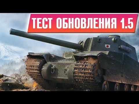Тестируем обновление 1 5 Продаем японские танки