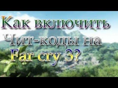 Far Cry 3-ИЗИ!ВЗЛОМ!(на бессмертие и бесконечные патроны)