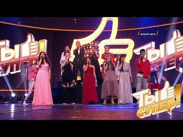 Гимн «Ты супер!» в исполнении финалистов второго сезона шоу