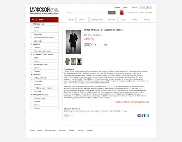 psd шаблон сайта магазина мужской одежды   psd template men's clothing store