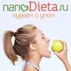 Nanodieta.ru - худеем с умом!