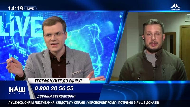 Мартинюк План Білецького — це спроба підготувати третій Майдан. НАШ 11.03.19