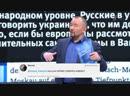 Исаев о несостоявшемся звонке Порошенко Путину Давно тебя не слышно Петя