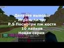Утырки сервера серия 1 TWENTURECRAFT