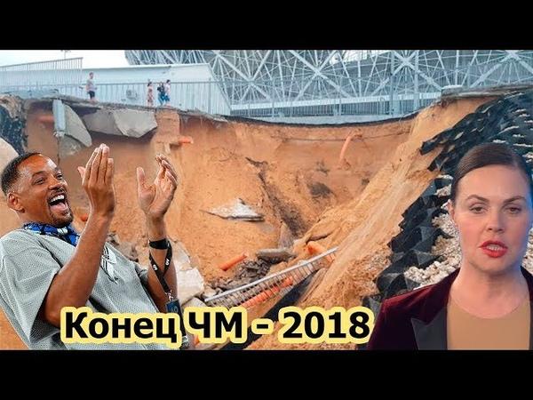 ЧМ-2018 закончился, и всё на России превратилось в Тыкву, вместе с пенсиями и гражданскими правами