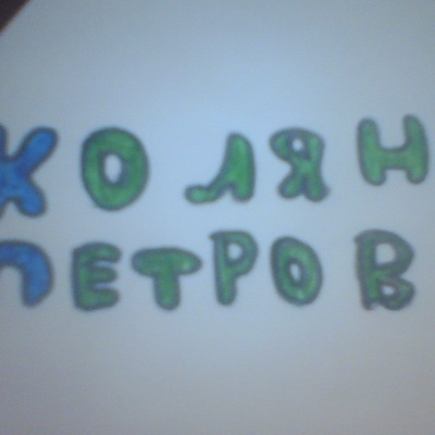 Колян Петров, 22 августа , id128796393