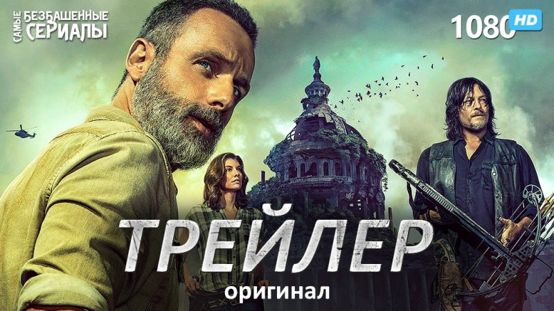 Ходячие мертвецы The Walking Dead (9 сезон) Трейлер (ENG) [HD 1080]