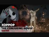 АДСКИЙ ФИНАЛ (?) ►The Conjuring House #5
