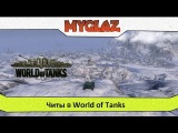 Читы для World of Tanks(Запрещенные моды)