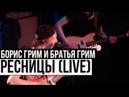 Борис Грим и Братья Грим - Ресницы (Cutting Room Live 2015)