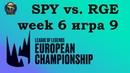 SPY vs RGE Week 6 LEC 2019 Чемпионат Европы LCS EU Splyce против Rogue