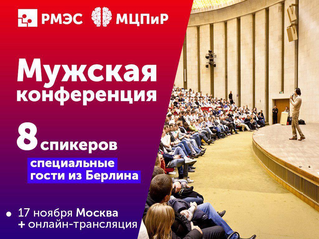 Афиша Москва Мужская конференция РМЭС