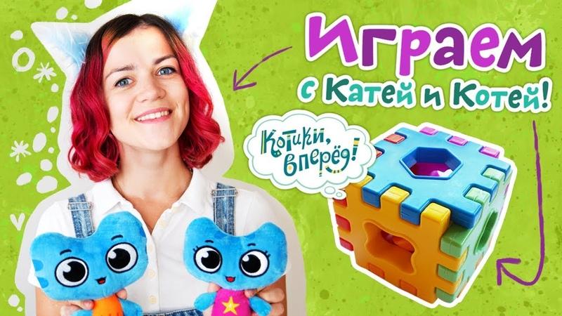 Премьера - Котики, вперед! - Играем с Катей и Котей - развивающее видео для детей